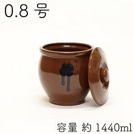 日本製 ミニ壷(ミニかめ) 蓋付き 山源陶苑 0.8号 1440ml(8合)