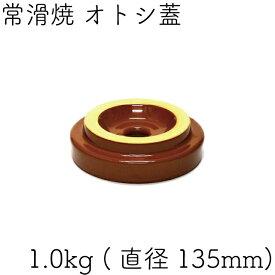 日本製 常滑焼 開洋製陶 オトシ蓋 1.0kg (直径:約135mm)