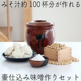 常滑焼 陶器製漬物容器で作る! 無添加味噌手作りセット 壺仕込み 1.5kg (クール便送料無料) 味噌作りセット 味噌作りキット 手前味噌 みそづくり キット みそ汁100杯分 米味噌 壷