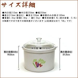 日本製陶器製漬物容器常滑焼久松窯かめ漬けませんかガラス蓋付4.4Lオリジナル野菜柄