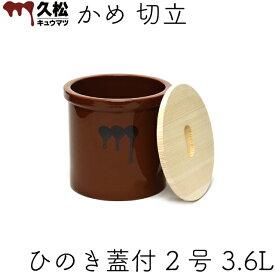 日本製 陶器製 漬物容器 常滑焼 久松窯 かめ 切立 国産ひのき蓋付 2号 3.6L (オリジナル)