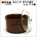 日本製 陶器製 漬物容器 常滑焼 久松窯 かめ おふくろ ガラス蓋付 6.4L アメ釉