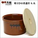 日本製 陶器製 漬物容器 常滑焼 久松窯 かめ 切立 国産ひのき蓋付 6.4L(アメ釉)