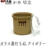 【日本製】陶器製漬物容器常滑焼久松窯かめおふくろガラス蓋付5.4Lアイボリー(3号サイズ相当)