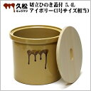 日本製 陶器製 漬物容器 常滑焼 久松窯 かめ 切立 国産ひのき蓋付 5.4L アイボリー (3号サイズ相当)