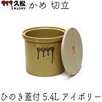 【日本製】陶器製漬物容器常滑焼久松窯かめ切立国産ひのき蓋付5.4Lアイボリー(5号サイズ相当)