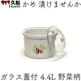 日本製 陶器製 漬物容器 常滑焼 久松窯 かめ 漬けませんか ガラス蓋付 4.4L オリジナル野菜柄