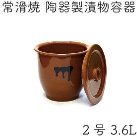 [訳あり] 日本製 陶器製 漬物容器 常滑焼 かめ 蓋付 2号 3.6L (陶器製) ※ちょっと難ありだけどご使用に差し支えありません。