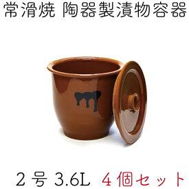 日本製 漬物容器 常滑焼 かめ 蓋付 2号 3.6L (陶器製) 4個セット