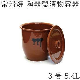 [訳あり] 日本製 陶器製 漬物容器 常滑焼 かめ 蓋付 3号 5.4L (陶器製) ※ちょっと難ありだけどご使用に差し支えありません。