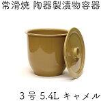 日本製漬物容器常滑焼かめ蓋付3号5.4Lキャメル