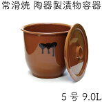 日本製漬物容器常滑焼かめ蓋付5号9.0L