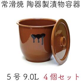 日本製 漬物容器 常滑焼 かめ 蓋付 5号 9.0L (陶器製) 4個セット