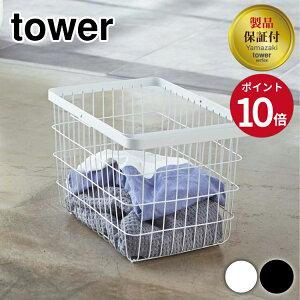 【ポイント10倍&製品保証付】 山崎実業 ランドリーワイヤーバスケット タワー M ホワイト ブラック 3160 3161 yamazaki tower タワーシリーズ シンプル モダン 白 黒 北欧 おしゃれ おすすめ