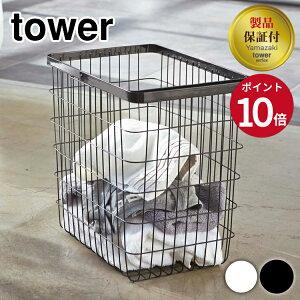 【ポイント10倍&製品保証付】 山崎実業 ランドリーワイヤーバスケット タワー L ホワイト ブラック 3162 3163 yamazaki tower タワーシリーズ シンプル モダン 白 黒 北欧 おしゃれ おすすめ