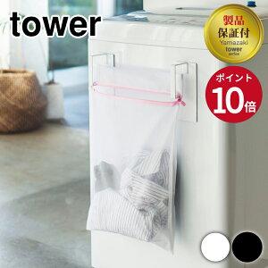 【ポイント10倍&製品保証付】 山崎実業 マグネット洗濯ネットハンガー タワー ホワイト ブラック 3621 3622 yamazaki tower タワーシリーズ シンプル モダン 白 黒 北欧 おしゃれ おすすめ