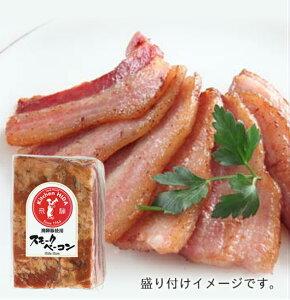 スモークベーコン/クール便発送 飛騨豚を特製漬け込み液で熟成 じっくりスモークし脂の旨味がたっぷり