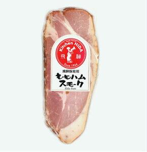 ももハムスモーク(1個200g)/クール便発送 特製漬け込み液で熟成  飛騨豚豚もも肉使用 淡泊な味わい