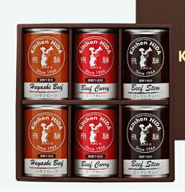 飛騨牛の旨味たっぷり人気のバラエティー缶6缶セット 化粧箱入り 御礼 御祝 内祝 御中元 御歳暮 快気祝等