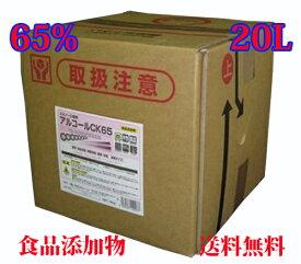 【送料無料】新品!業務用 アルコール製剤 エタノール製剤 アルコール濃度65%(20L)