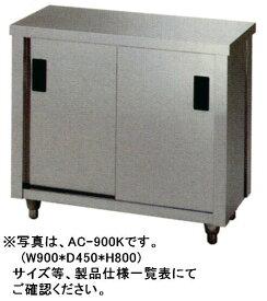 【新品】東製作所 キャビネット片面 W1200*D600*H800 AC-1200H