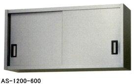 【新品】東製作所 ステンレス吊戸棚 W1200*D350*H600 AS-1200-600