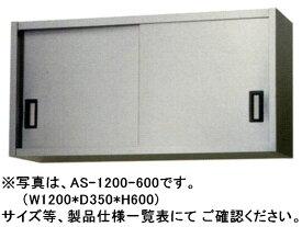 【新品】東製作所 ステンレス吊戸棚 W900*D350*H450 AS-900-450