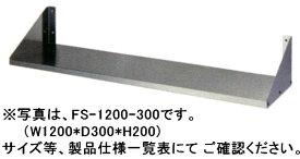 【新品】東製作所 平棚  W900*D300