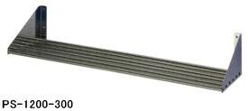 【新品】東製作所 パイプ棚  W1200*D300