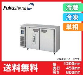【送料無料】新品!フクシマ コールドテーブル1冷凍1冷蔵庫 TMU-41PE2
