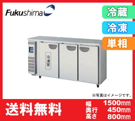 【送料無料】新品!フクシマ コールドテーブル1冷凍2冷蔵庫 LMU-51PE2