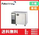 【送料無料】新品!フクシマ コールドテーブル冷蔵庫 (1枚扉) YRC-090RM2