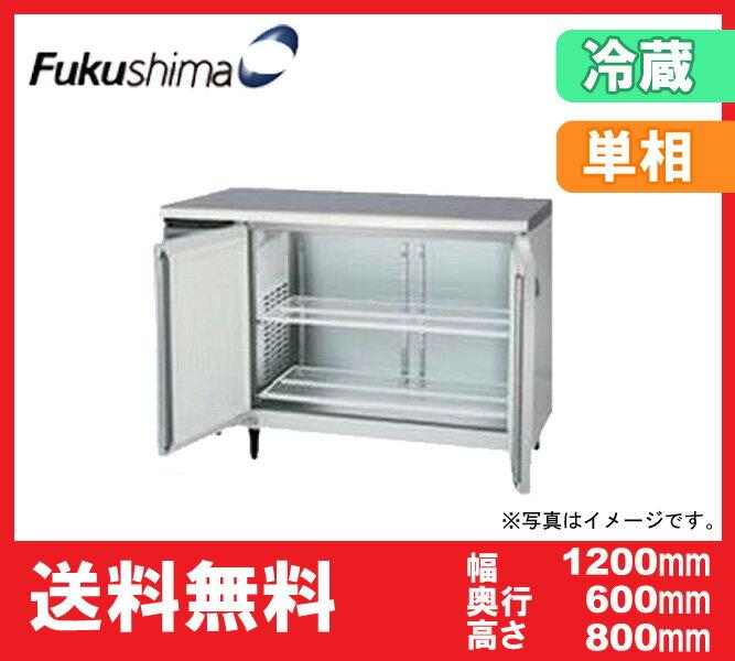 【送料無料】新品!フクシマ コールドテーブル冷蔵庫 (2枚扉) YRC-120RE2-F