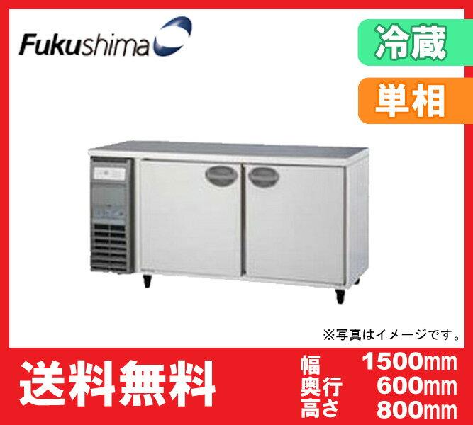 【送料無料】新品!フクシマ コールドテーブル冷蔵庫 (2枚扉) YRC-150RE2