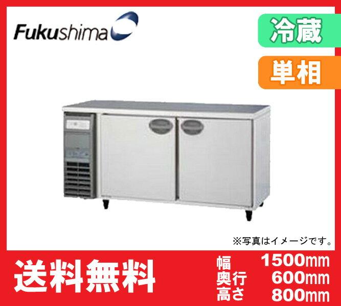【送料無料】新品!フクシマ コールドテーブル冷蔵庫 (2枚扉) YRC-150RM2
