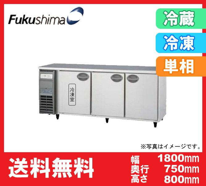 【送料無料】新品!フクシマ コールドテーブル1冷凍2冷蔵庫 YRW-181PM2