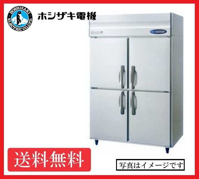 【送料無料】新品!ホシザキ 冷蔵庫 4枚扉 HR-120LA(HR-120LZ)