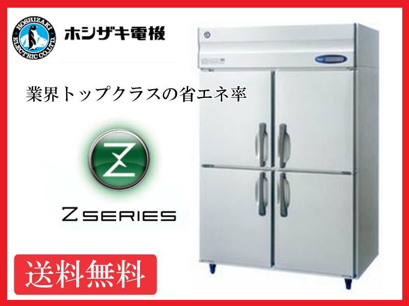 【送料無料】新品!ホシザキ 冷蔵庫 インバーター 4枚扉 HR-120AT(HR-120ZT)
