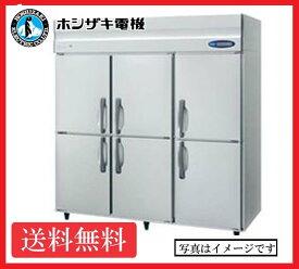 【送料無料】新品!ホシザキ 冷蔵庫 6枚扉 HR-180LA3(HR-180LZ3) (200V)