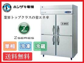 【新品】ホシザキ タテ型冷凍冷蔵庫 HRF-120AT(旧型番HRF-120ZT) タテ型 【 業務用 冷凍冷蔵庫 】【 ホシザキ 冷凍冷蔵庫 】【 業務用冷凍冷蔵庫】【 ホシザキ冷凍冷蔵庫】