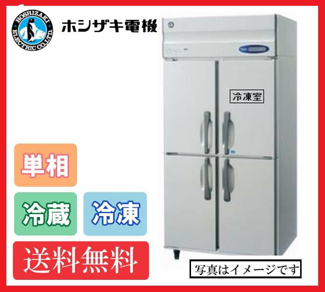 【送料無料】新品!ホシザキ 1冷凍3冷蔵庫 HRF-90LAT(HRF-90LZT)