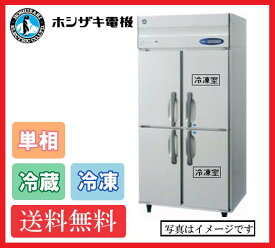 【送料無料】新品!ホシザキ 2冷凍2冷蔵庫 HRF-90LAFT(HRF-90LZFT)