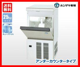 【新品】ホシザキ 製氷機 IM-25M-1アンダーカウンタータイプ 25kg 【 ホシザキ 製氷機 】【 製氷機 業務用 】【 業務用製氷機 】【 星崎 製氷機 】