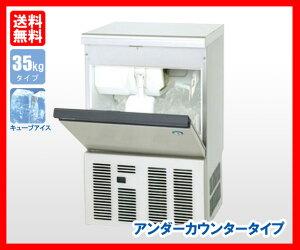 【新品】ホシザキ 製氷機 IM-35M-2アンダーカウンタータイプ 35kg 【 ホシザキ 製氷機 】【 製氷機 業務用 】【 業務用製氷機 】【 星崎 製氷機 】