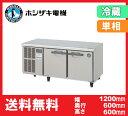 【送料無料】新品!ホシザキ 低コールドテーブル冷蔵庫 2枚扉 RL-120SNC