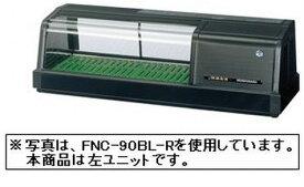 【送料無料】新品!ホシザキ 恒温高湿ネタケース FNC-90BL-L