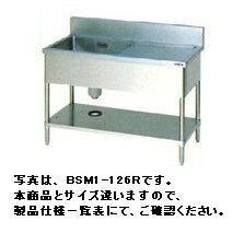 【送料無料】新品!マルゼン 一槽水切付シンク (バックガードあり) W1500*D750*H800 BSM1-157L