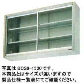 【送料無料】新品!マルゼン 吊戸棚 (ガラス戸) W1800*D300*H900 BCS9-1830