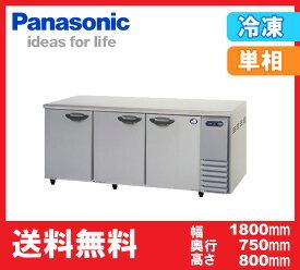 【送料無料】新品!パナソニック(旧サンヨー) コールドテーブル冷凍庫 SUF-K1871SA-R (旧 SUF-G1871SB-R)
