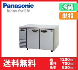 【送料無料】新品!パナソニック(旧サンヨー) コールドテーブル冷蔵庫 SUR-K1271SA(旧 SUR-G1271SA)
